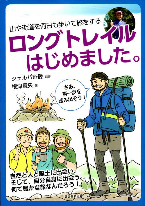 根津さん本1.jpg