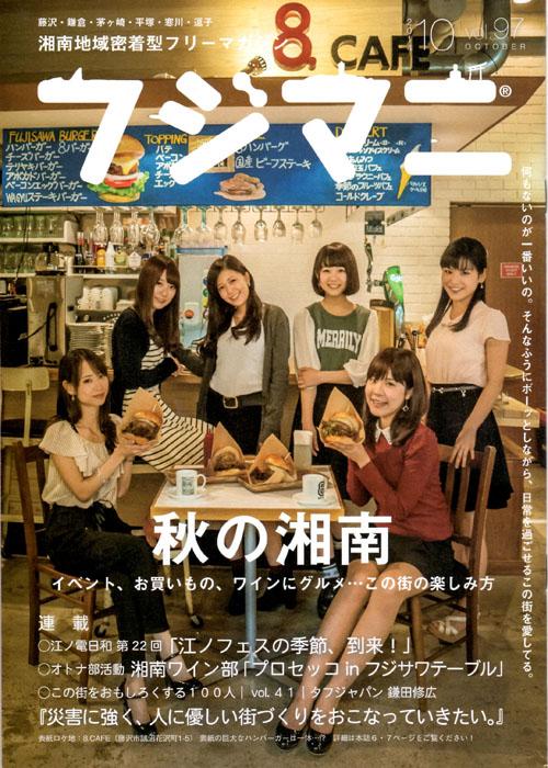 fujimani201410-1.jpg