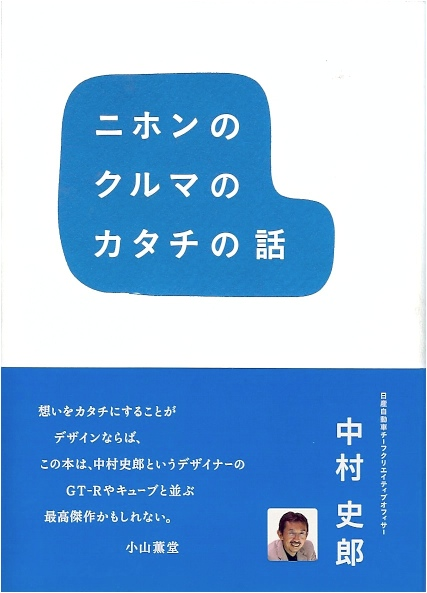 nakamura1s.jpg
